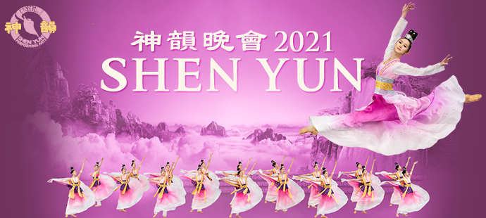 Shen Yun Performing Arts at Buell Theatre
